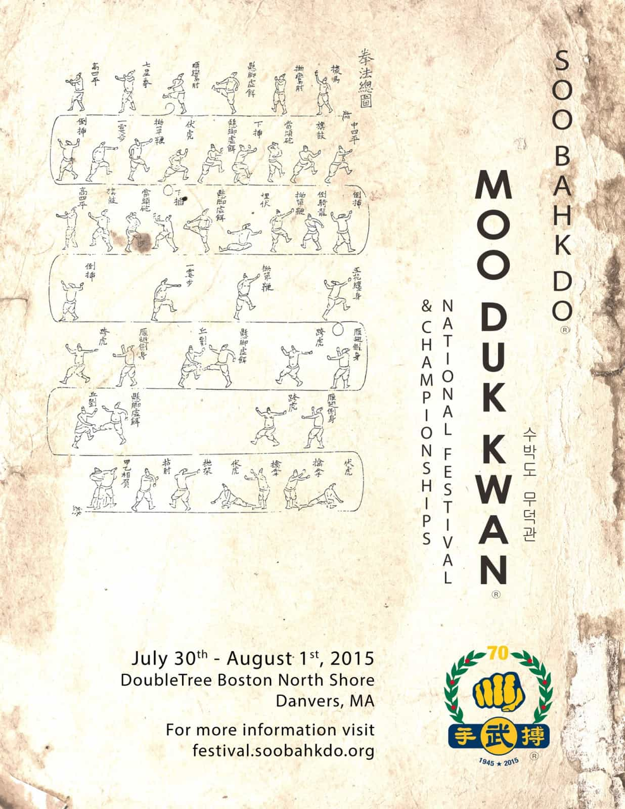 2015-moo-duk-kwan-national-festival-poster-1600x2071